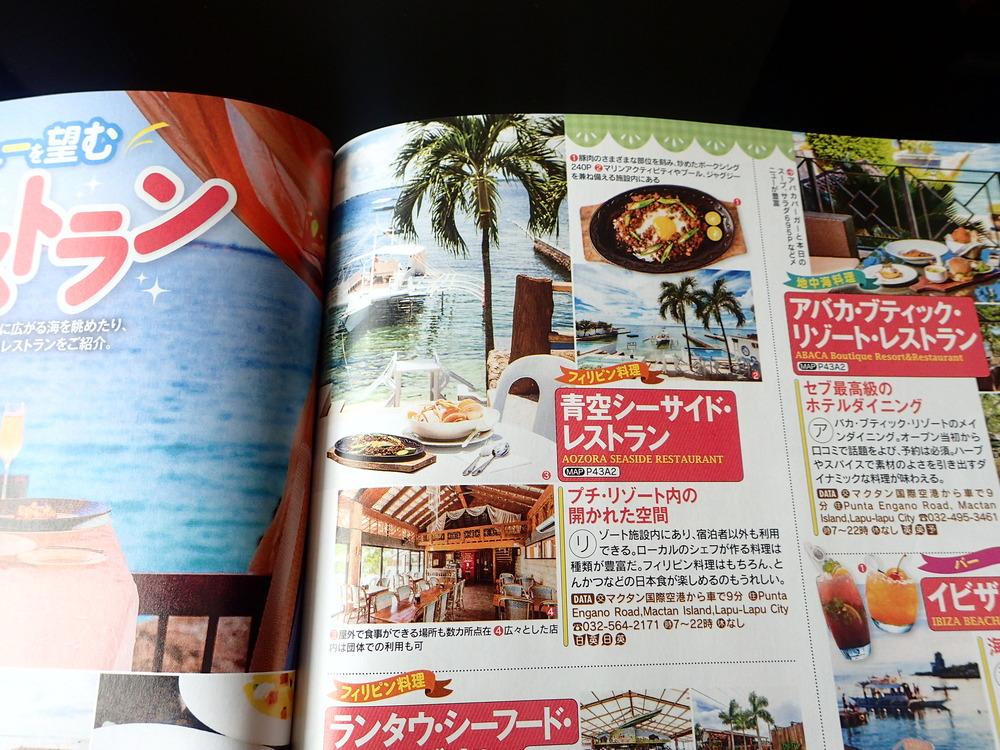 http://www.cebu-nikka.jp/blog/images/PC220189.JPG