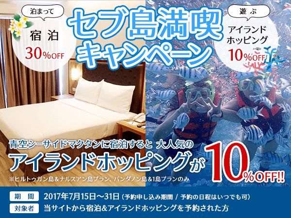 宿泊キャンペーン.png